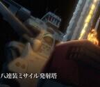『宇宙戦艦ヤマト2199 追憶の航海』BD&DVDに収録される特典映像の新カット公開