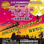 東急東横線にハロウィン貸切列車が登場 - 初となる車内仮装コンテスト開催