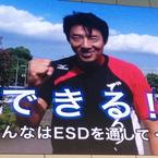 「知れば自分が好きになる!」松岡修造、さかなクンらESDをアピール