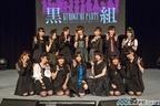 TVアニメ『悪魔のリドル』、メインキャスト勢ぞろいの大パーティー! 「黒組PARTY!」開催
