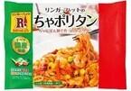 リンガーハット、長崎新名物「ちゃポリタン」を冷凍食品で全国発売