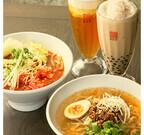 台湾発祥のお茶専門カフェ・春水堂が「ピリ辛トマト担々麺」など麺3種発売