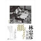 東京都千代田区で「林忠彦写真展」開催--昭和を生きた