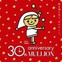 東京都・有楽町マリオンが、30周年イベント開催--