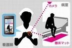 NEC、看護師が病室映像をスマホで確認可能な統合型システム発売