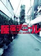 武田梨奈×BEE SHUFFLE、映画『原宿デニール』の撮影が9月末より原宿で開始
