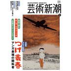 東京都・青山で「つげ義春」と「マンガと美術の危うい関係」に迫る講座