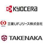 京セラ、三菱UFJリース、竹中工務店の3社が合同で太陽光発電会社を設立
