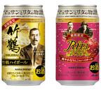 竹鶴政孝生誕120年記念、「竹鶴ハイボール」など2種を発売--アサヒビール