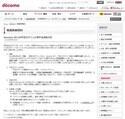 ドコモの「docomo ID」に不正ログイン - 6072ユーザーが被害