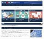 日立、政府保有のオープンデータを公開するWebポータルサイトを構築