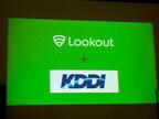 世界初の機能も! KDDIが無償提供するセキュリティアプリ「Lookout for au」の特徴とは?