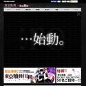 『東京喰種』再始動か、「:re 石田スイ…始動。」公式サイトに謎のアナウンス