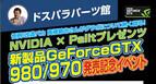 ドスパラ、高橋敏也氏登場のGeForce GTX 980/970発売イベント - 4日開催