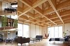ロイヤルハウス「骨の見える家」がグッドデザイン賞ベスト100に選出