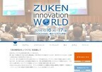 神奈川県横浜市で次の時代のものづくり-Zuken Innovation World 2014が開催