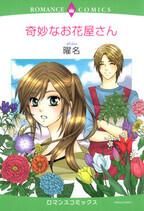 9月のロマンスコミックランキング1位は奇妙なお花屋さん