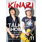 雑誌「KINARI」最新号がAmazonで再入荷 - 甲本ヒロトと真島昌利が表紙