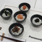 パナソニックの「Wおどり炊き」で炊いた新米を食べてきた - お米マイスターに教わる2014年の新米トレンド・炊き方のコツ