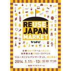 ヤフー、福岡県福岡市で「リユース! ジャパンマーケット」を開催