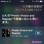 Siriに調べてもらった曲を後で購入することはできますか? - いまさら聞けないiPhoneのなぜ