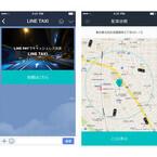 LINE、いつでもどこでもタクシーが呼べる「LINE TAXI」発表 - 2014年冬公開