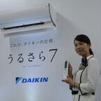 冷房の基本に立ち返って快適さを追求 - ダイキン、次の夏を見すえたルームエアコン「うるさら7」2015年度モデル