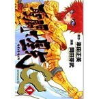 黄金聖闘士たちの少年時代の活躍描く『聖闘士星矢EPISODE.G』第1巻が無料!