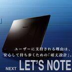パナソニック、Let'snote新製品を1月15日に発表か? - SSキャンペーンで示唆