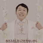 """芸能界の二大シローがついに共演!?  - 「""""白のひととき""""の唄」PV公開"""
