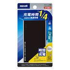 日立マクセル、従来比4倍で本体の充電が可能なモバイル充電器
