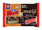亀田製菓×明治のコラボ商品「亀田の柿の種チョコ&アーモンド」が発売