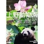 東京都・上野動物園で、DVD「上野動物園の世界」が発売!