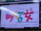 「つくる女×ツクモ」ニコ生イベント第4弾を開催 - こころちゃんだけでなく、即興イラストの「えももん」も動く!