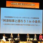 2020年の東京五輪に向けキックオフイベント「舛添知事と語ろう!」開催