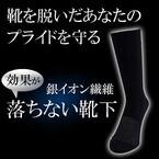 銀イオンで強力消臭の「効果が落ちない靴下」 - 効果がなければ全額返金!?