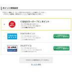 ぐるなび、ネット予約で貯まるポイントが選べるサービス開始 - JALと東急