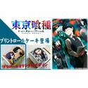 『東京喰種』カネキや月山、ウタなど人気キャラを使用したロールケーキ登場
