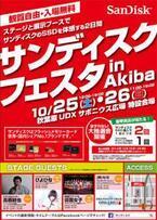 サンディスク、UDXでSSDイベント開催 - 高橋敏也氏製作のRAID PCも展示予定