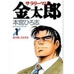 高橋克典・永井大主演でドラマ化された漫画『サラリーマン金太郎』全巻無料