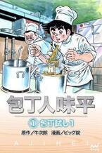 料理バトル漫画の元祖『包丁人味平』、Kindleなど大手ストアで電子版配信