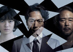 三上博史がドラマ『贖罪の奏鳴曲』主演! 共演は染谷将太&リリー・フランキー