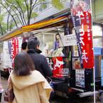 東京・丸の内で「フードフェスタ2014」開催 -日本一の「地場もん」が決定