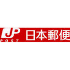 日本郵便、「危険ドラッグ」対策で