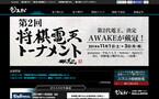 来春開催「将棋電王戦FINAL」の出場ソフト、電王「AWAKE」ほか5つに決定