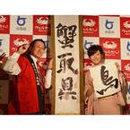 松屋はなくとも松葉はある! 鳥取県が県知事とともに「蟹取県」へ改名宣言!!