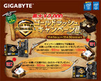 GIGABYTE、GA-H97-D3H/GA-H97-HD3の購入でQUOカード当たるキャンペーン