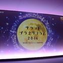 ハイレゾ音楽とともに月へ旅する「サウンド・プラネタリウム 2014」 - 銀座のソニービルで