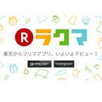 楽天、フリマアプリ「ラクマ」のティザーサイトを公開