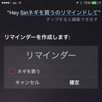 iPhoneを充電中のSiriはひと味違う、ってどういうこと? - いまさら聞けないiPhoneのなぜ